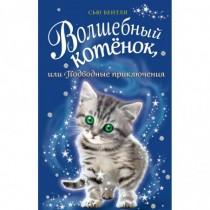 Волшебный котёнок,или...