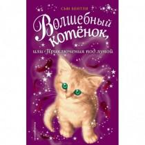 Волшебный котёнок,или Прикл...