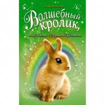 Волшебный кролик,или Гость...