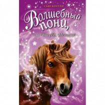 Волшебный пони,или...