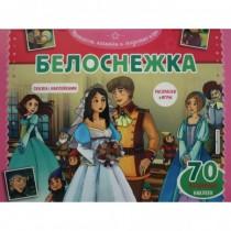 Принцессы Белоснежка...