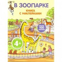 4+В зоопарке Книга с накл