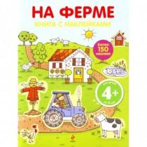 4+На ферме
