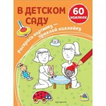 В детском саду(+наклейки)