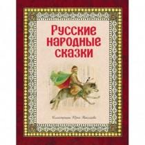 Русские народ сказки