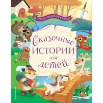 Сказочные истории для детей
