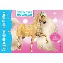 Прекрасные лошади