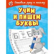 Учим и пишем буквы