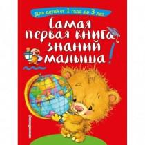 Сам перв кн знан мал 1-3года