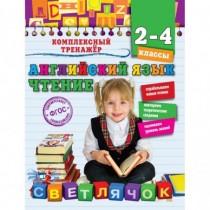 Англ язык Чтение 2-4кл