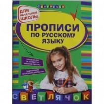 Прописи по рус яз д/нач школы