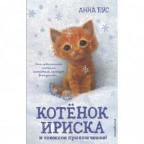 Котёнок Ириска и снежн...