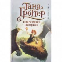 Таня Гроттер и магический...