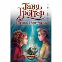 Таня Гроттер и перстень с...