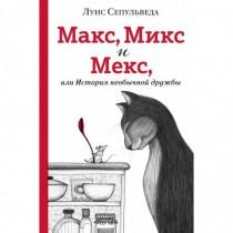 Макс,Микс и Мекс,или Истор...