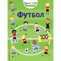 Футбол(с наклейками) 2018