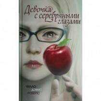 Девочка с серебряными глазами