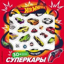 Суперкары(плакат+3Dнакл)