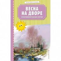 Весна на дворе Стих рус поэтов