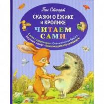 Сказки о Ёжике и Кролике