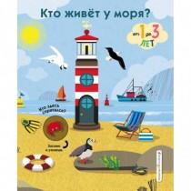 Кто живет у моря?