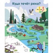 Куда течет река?