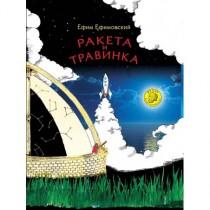 Архимед Ракета и травинка