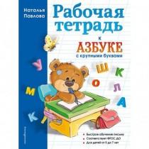 "Школа Раб тетр к""Азбуке с..."