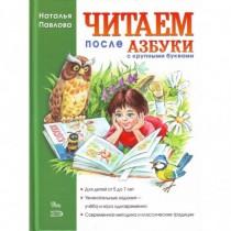 "Школа Читаем после ""Азбуки..."
