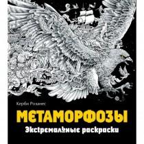ЭкстрРаск Метаморфозы Экстр...