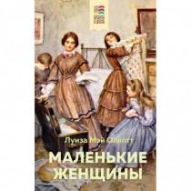 Маленькие женщины (с...