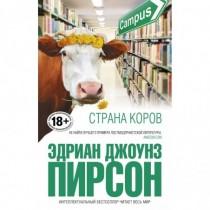 Страна коров