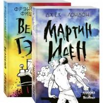 Два невероятных романа о...