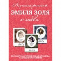 Лучшие романы Эмиля Золя о...