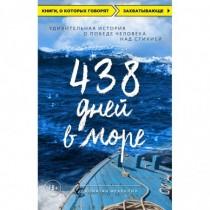 438дн в море Удив ист о...