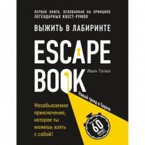 Escape Book: выжить в...