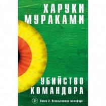 Убийство Командора. Книга...
