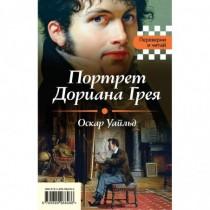 Портрет Дориана Грея....