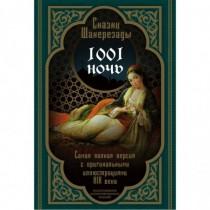 Сказки Шахерезады. 1001...
