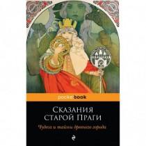 Сказания старой Праги