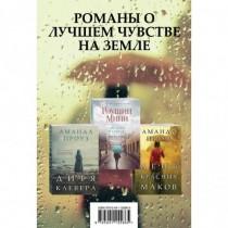 Романы о лучшем чувстве на...