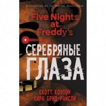 Пять ночей у Фредди....