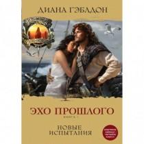 Эхо прошлого. Книга 1....
