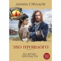 Эхо прошлого. Книга 2. На...