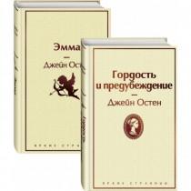 Лучшие романы Джейн Остен...