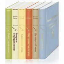 Ромашковое утро (комплект из 6 книг: Вино из одуванчиков , Капитанская дочка ,  Гордость и предубеждение и др)