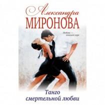 Танго смертельной любви