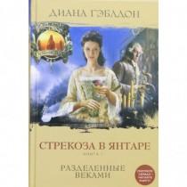 Стрекоза в янтаре. Книга 1....