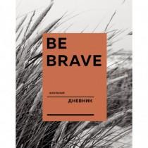 Be brave(А5,48 л ,тв обл )