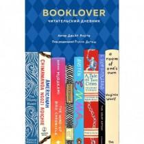 Booklover. Читательский...